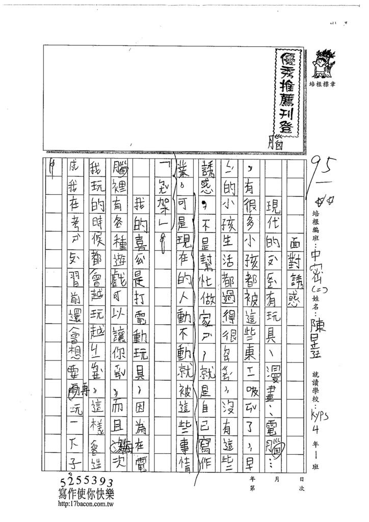 104TMW205陳昱廷 (1)