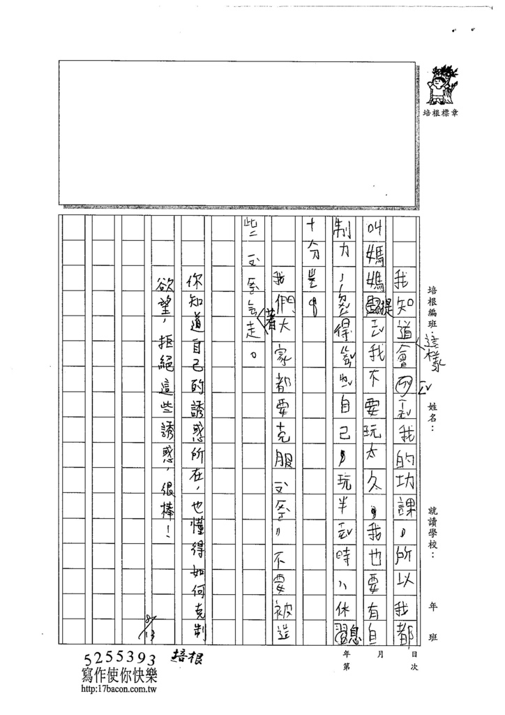 104TMW205陳昱廷 (2)