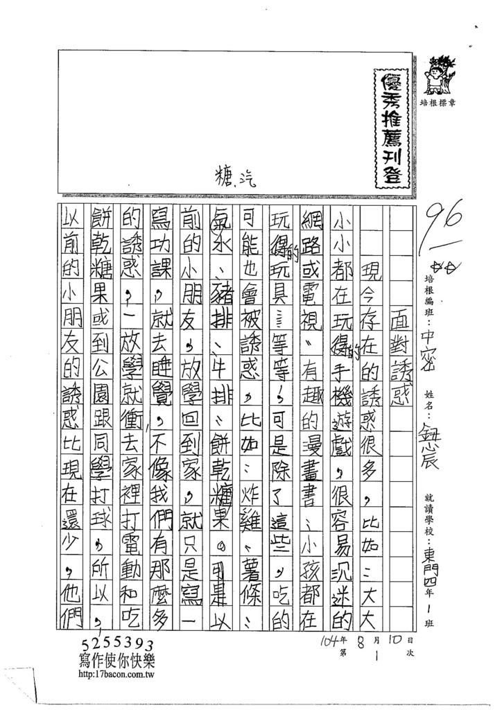 104TMW205鈕心辰 (1)