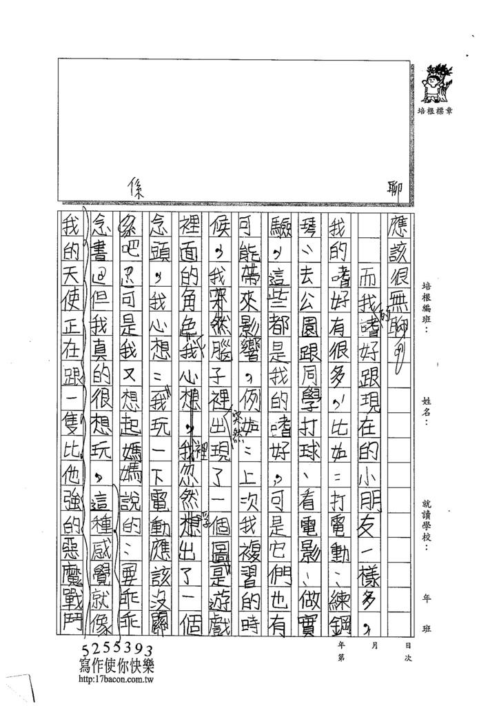 104TMW205鈕心辰 (2)