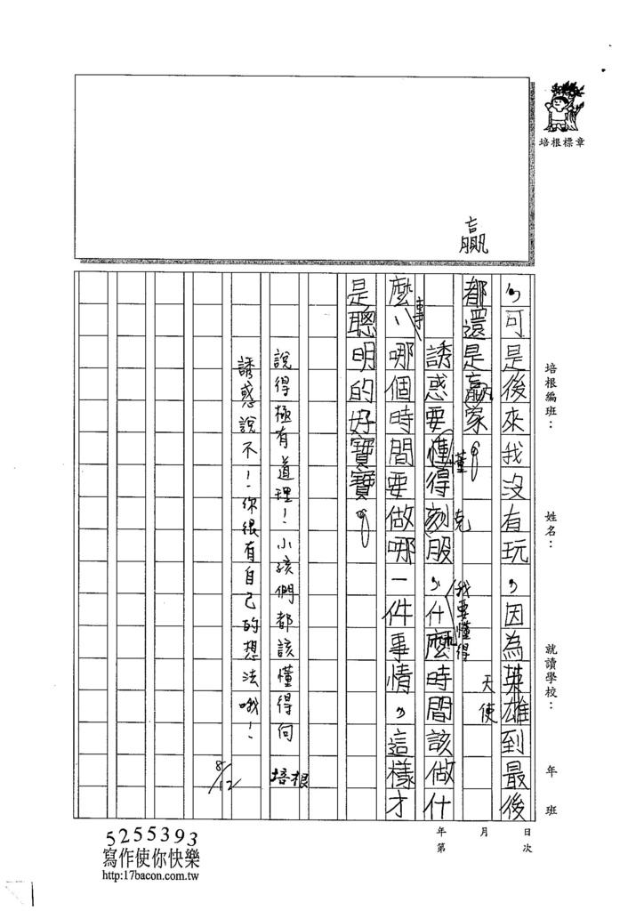 104TMW205鈕心辰 (3)
