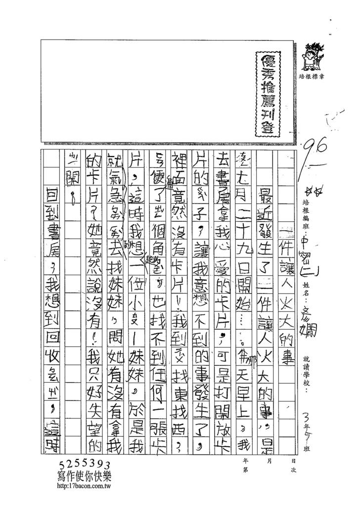 104TMW206李彥嫺 (1)