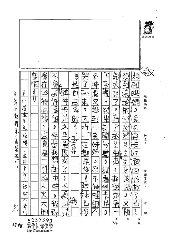 104TMW206李彥嫺 (2)