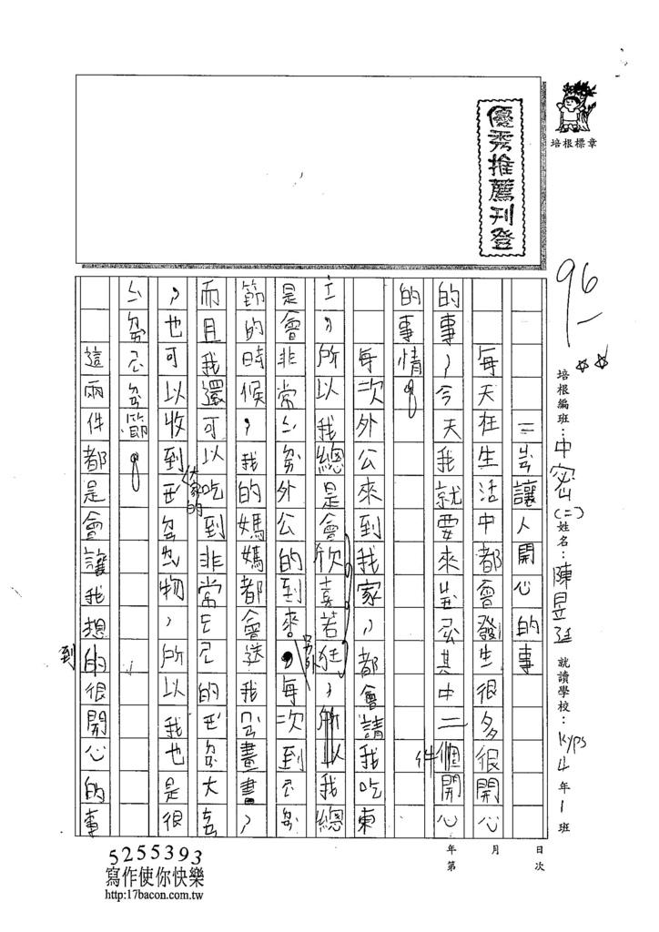 104TMW206陳昱廷 (1)