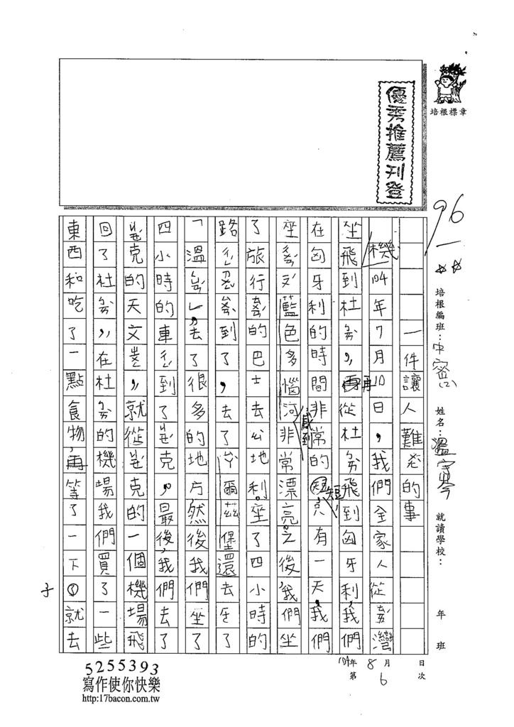 104TMW206溫宇岑 (1)