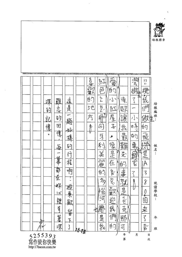 104TMW206溫宇岑 (2)