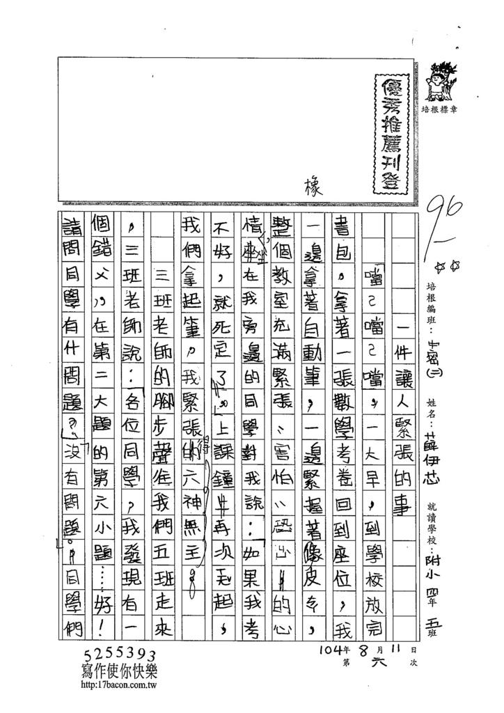 104TMW206薛伊芯 (1)