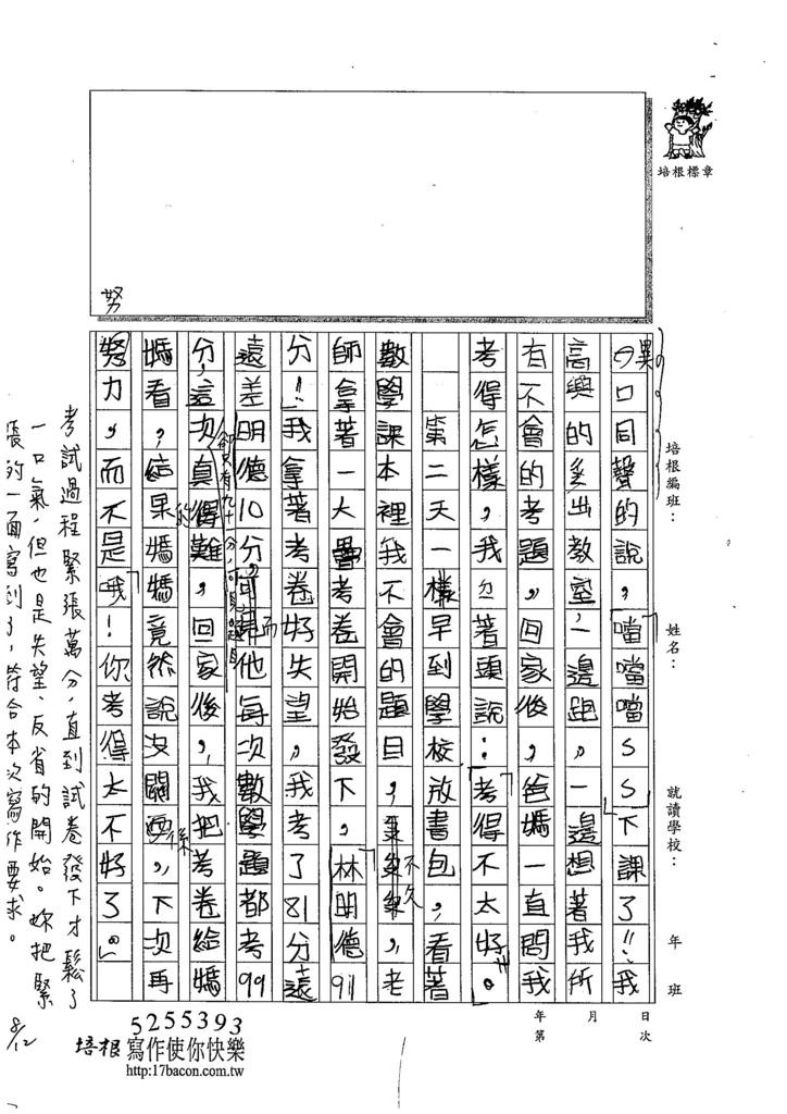 104TMW206薛伊芯 (2)