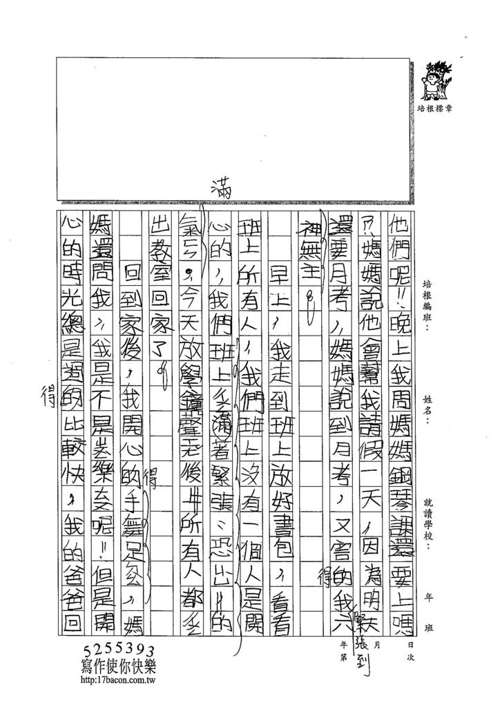 104TMW206羅禎 (2)