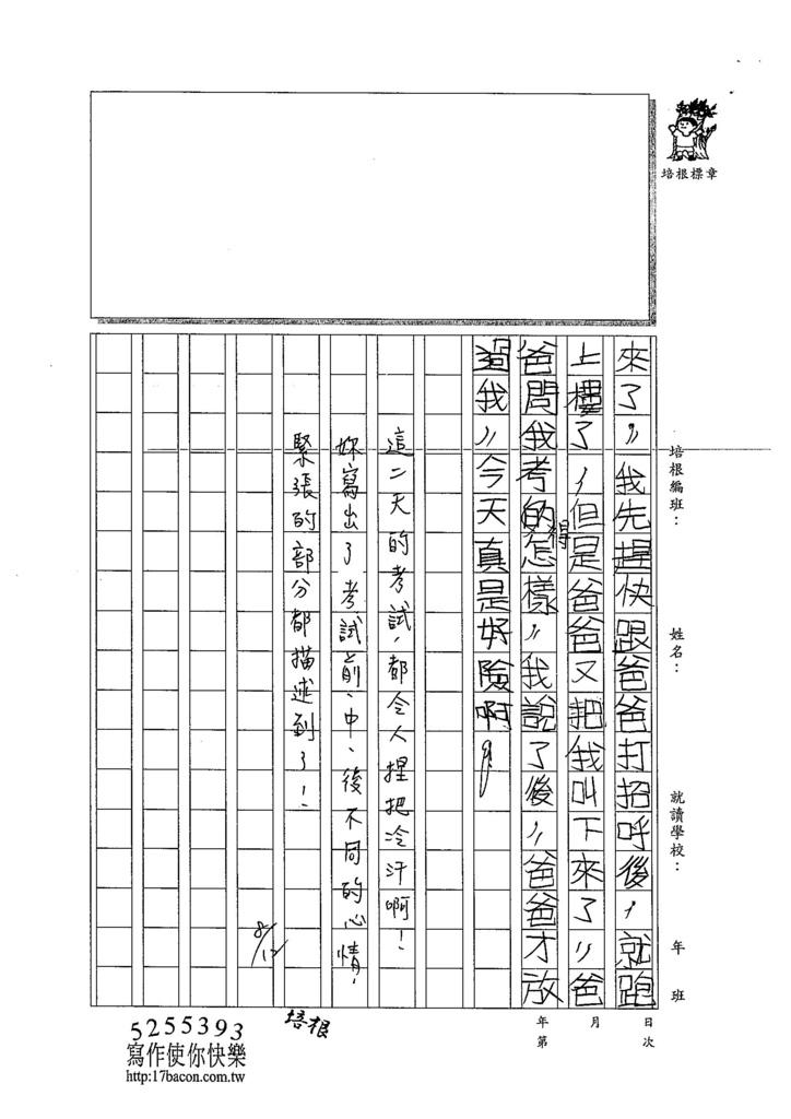 104TMW206羅禎 (3)