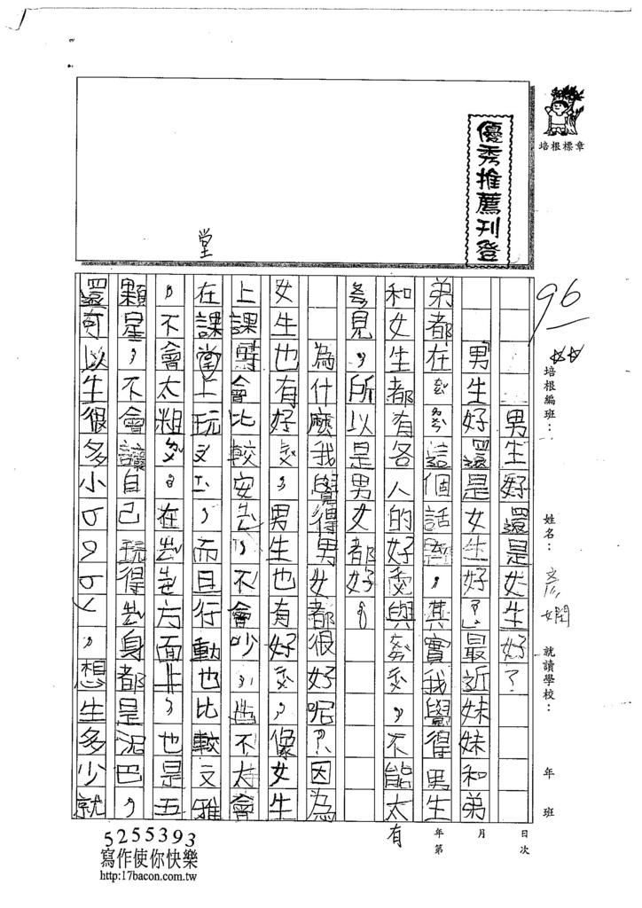 104TMW207李彥嫺 (1)