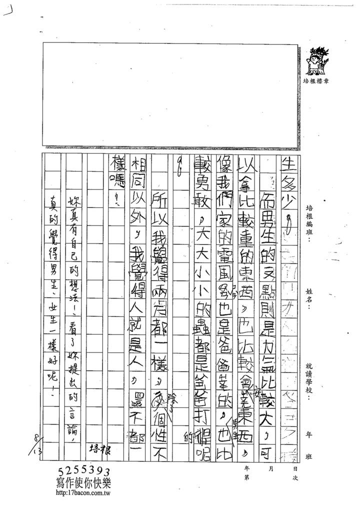 104TMW207李彥嫺 (2)