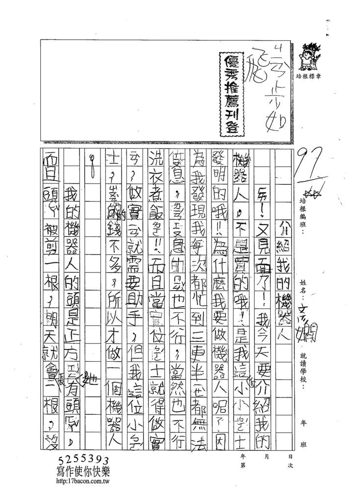 104TMW208李彥嫺 (1)