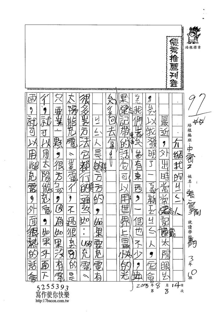 104TMW208張宸瑜 (1)