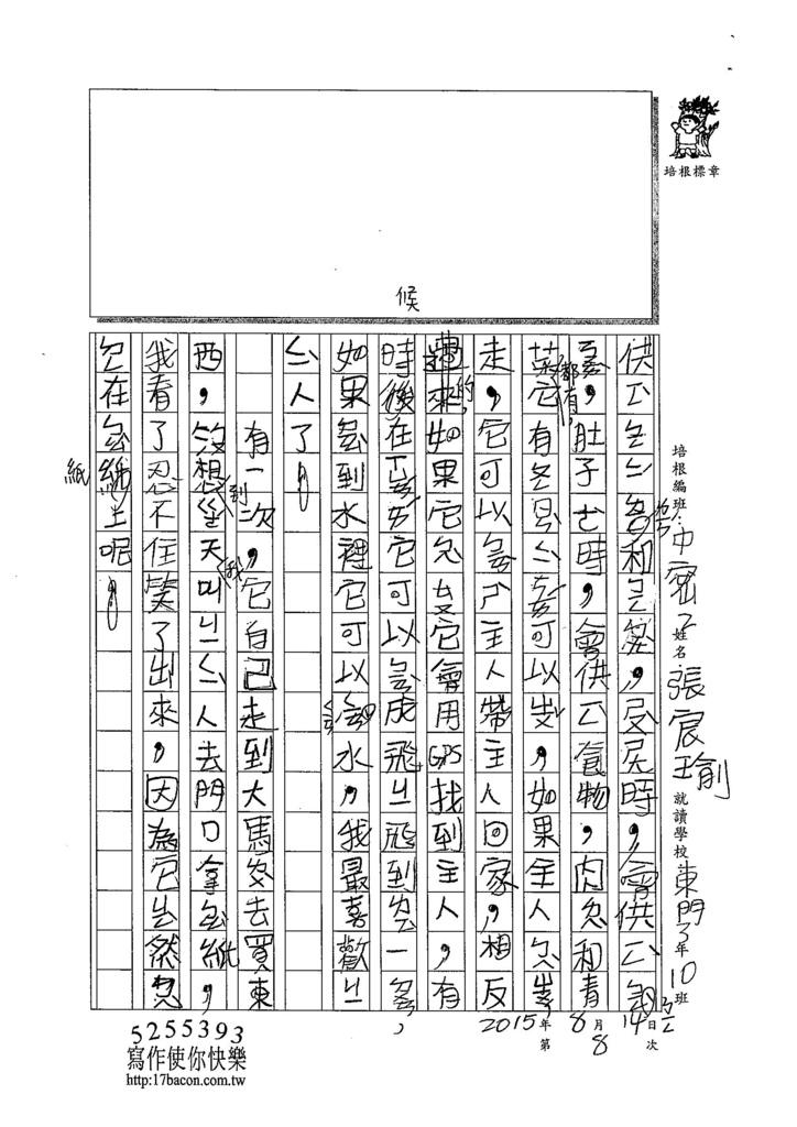104TMW208張宸瑜 (2)