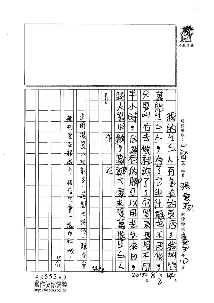 104TMW208張宸瑜 (3)