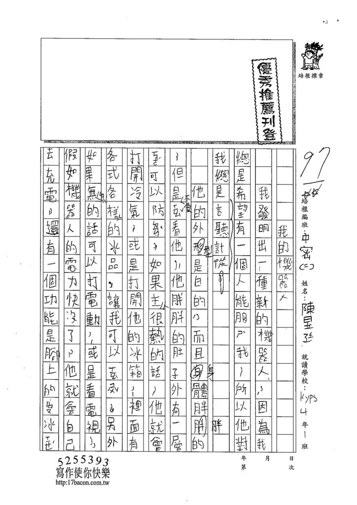 104TMW208陳昱廷 (1)