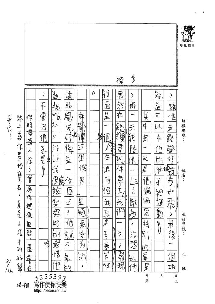 104TMW208陳昱廷 (2)