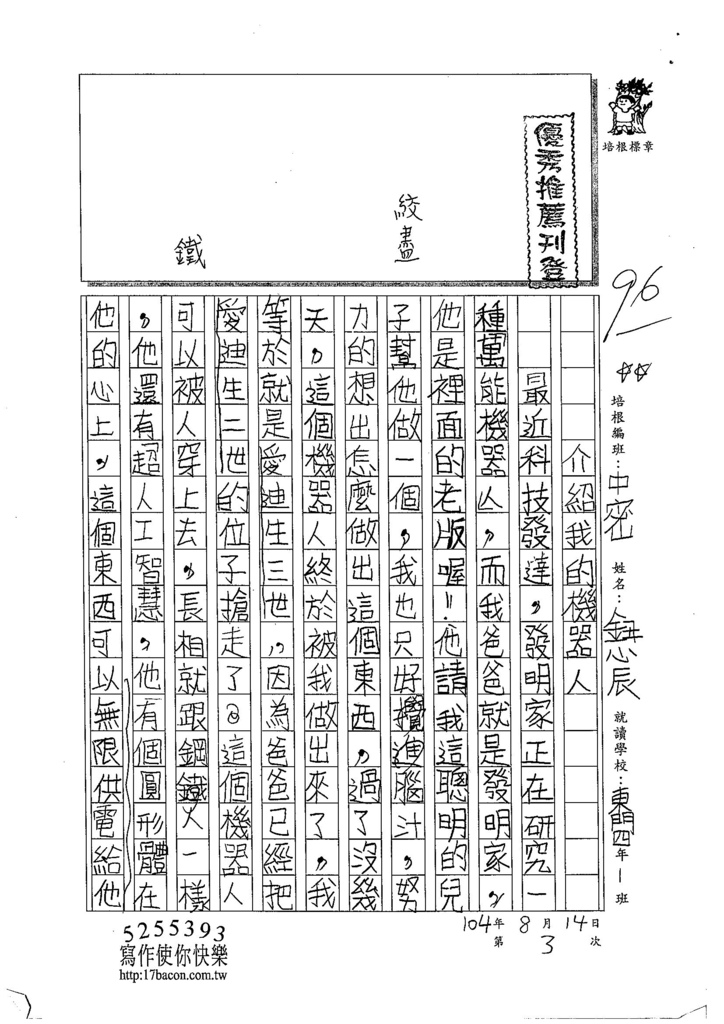 104TMW208鈕心辰 (1)