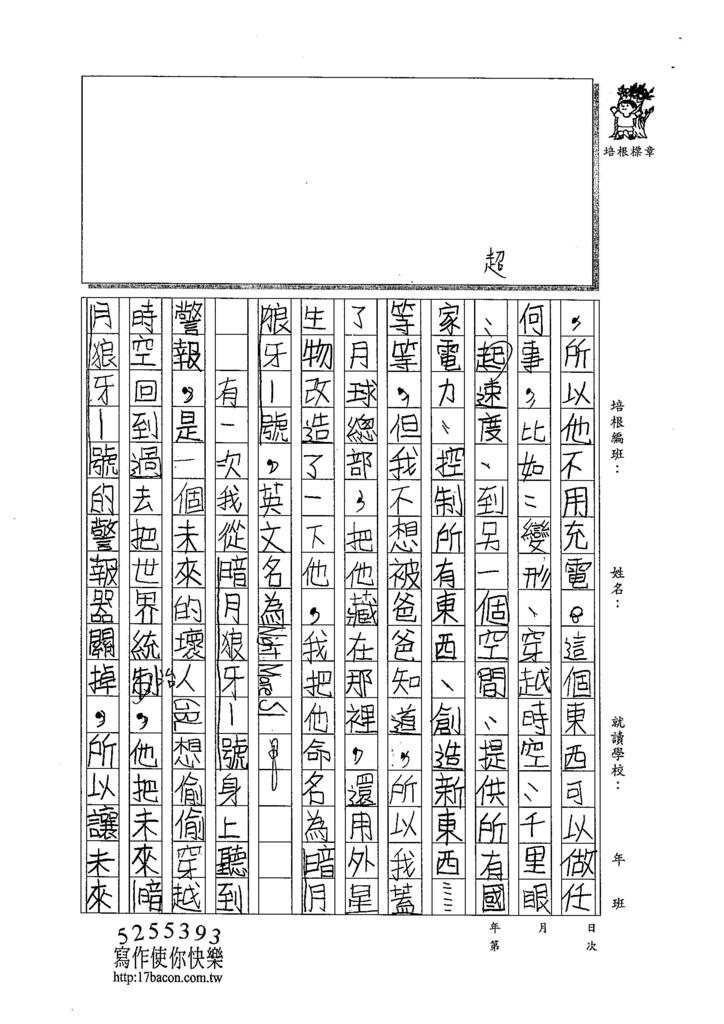 104TMW208鈕心辰 (2)