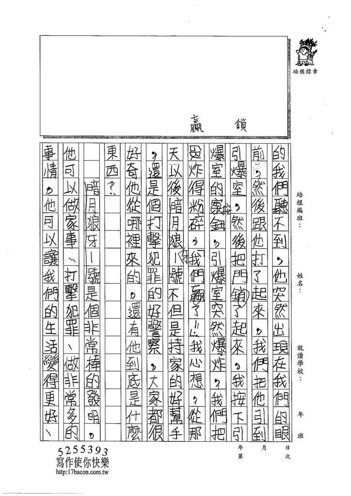 104TMW208鈕心辰 (3)