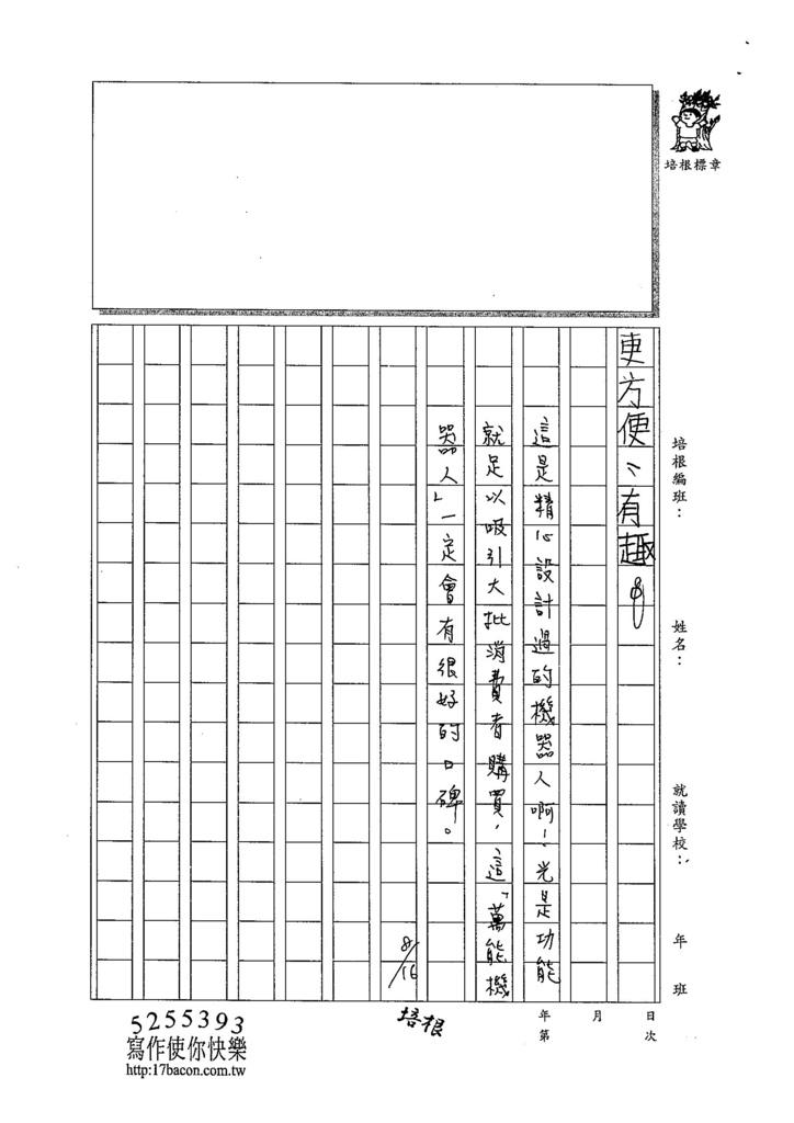 104TMW208鈕心辰 (4)
