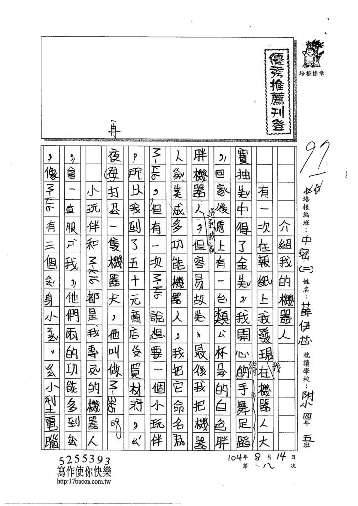 104TMW208薛伊芯 (1)