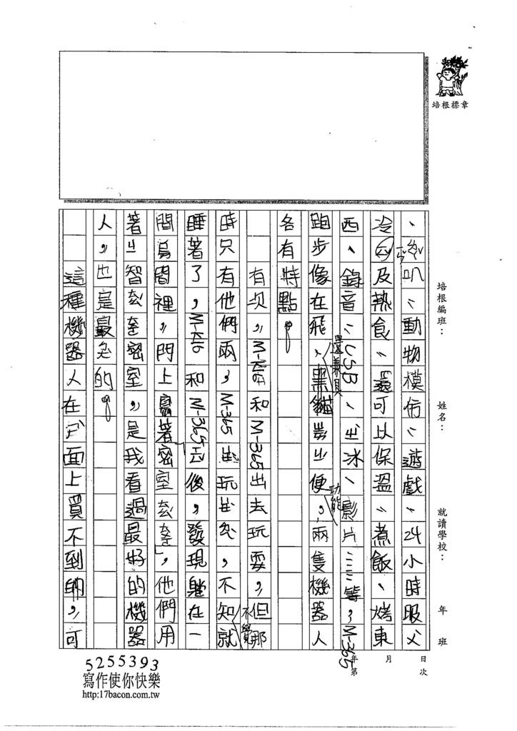 104TMW208薛伊芯 (2)