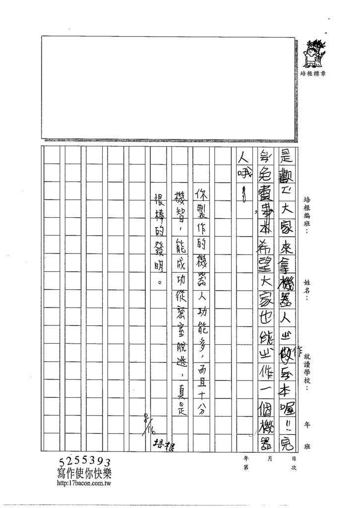 104TMW208薛伊芯 (3)