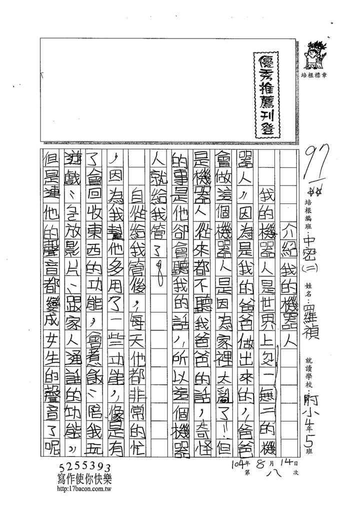104TMW208羅禎 (1)
