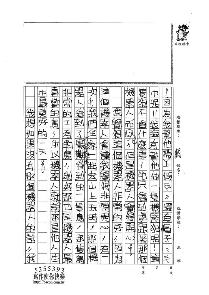 104TMW208羅禎 (2)