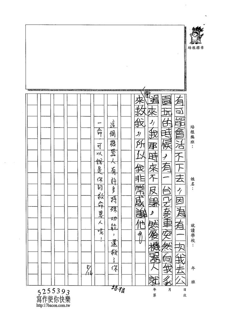104TMW208羅禎 (3)