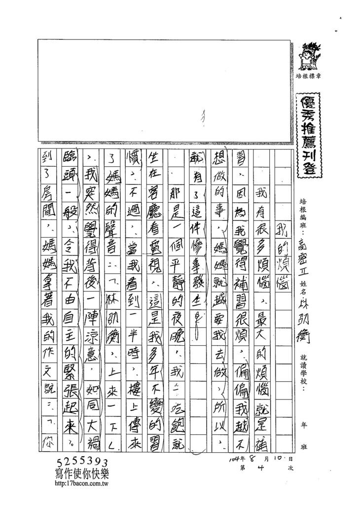 104TSW205林劭衡 (1)