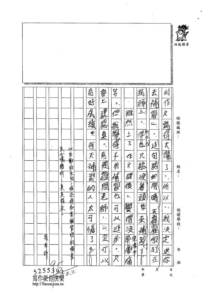 104TSW205林劭衡 (2)