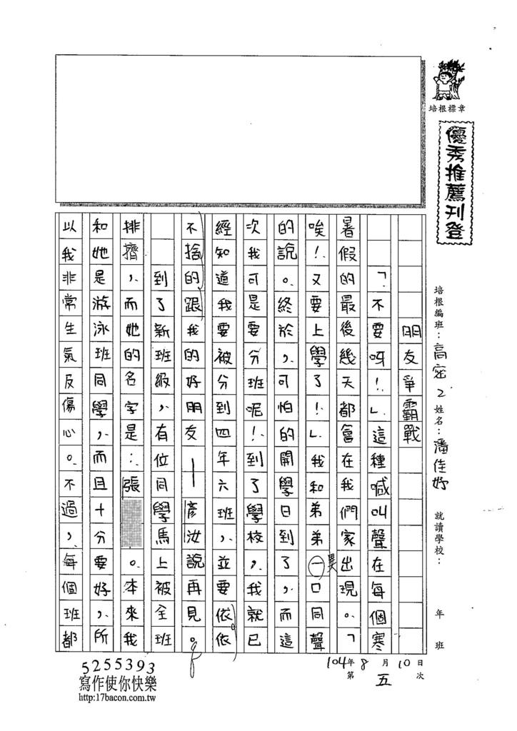 104TSW205潘佳妤 (1)