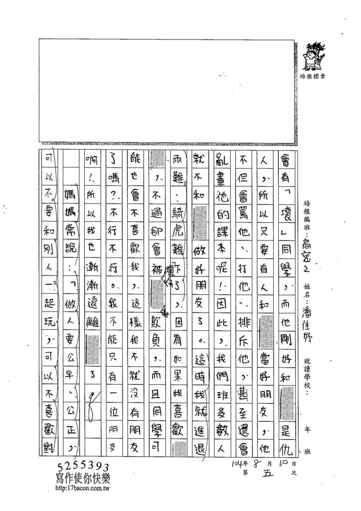 104TSW205潘佳妤 (2)