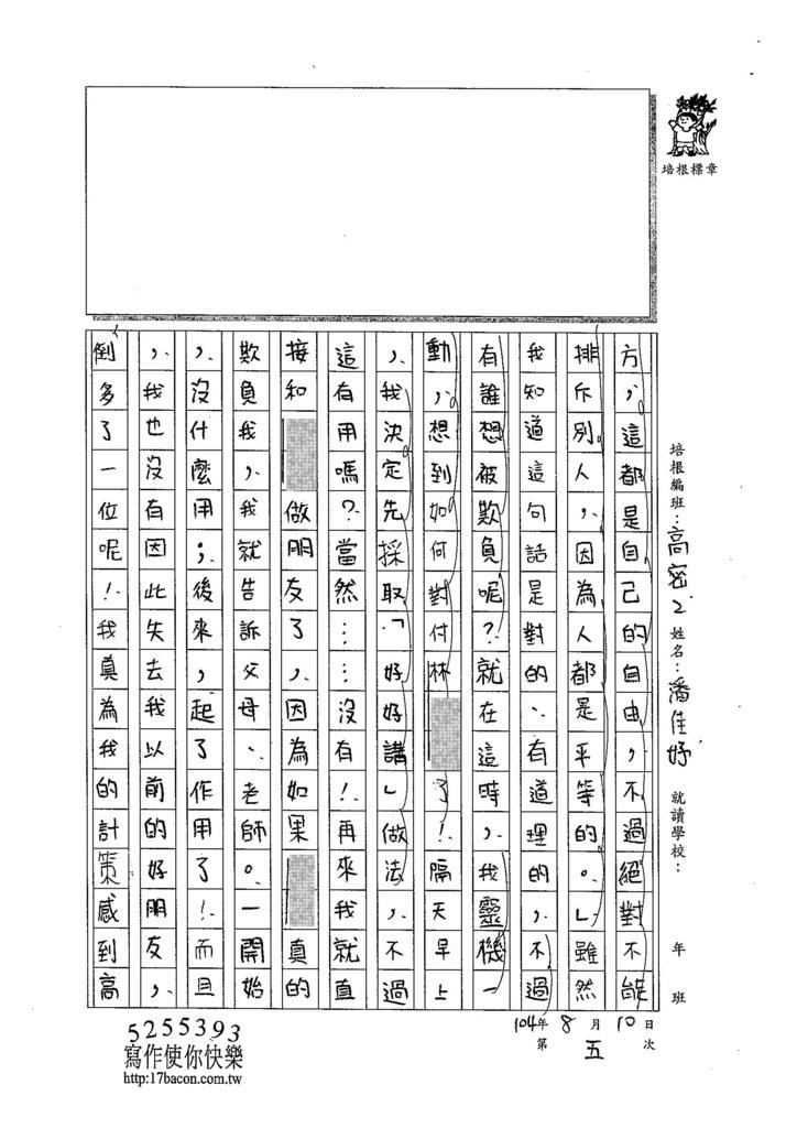 104TSW205潘佳妤 (3)
