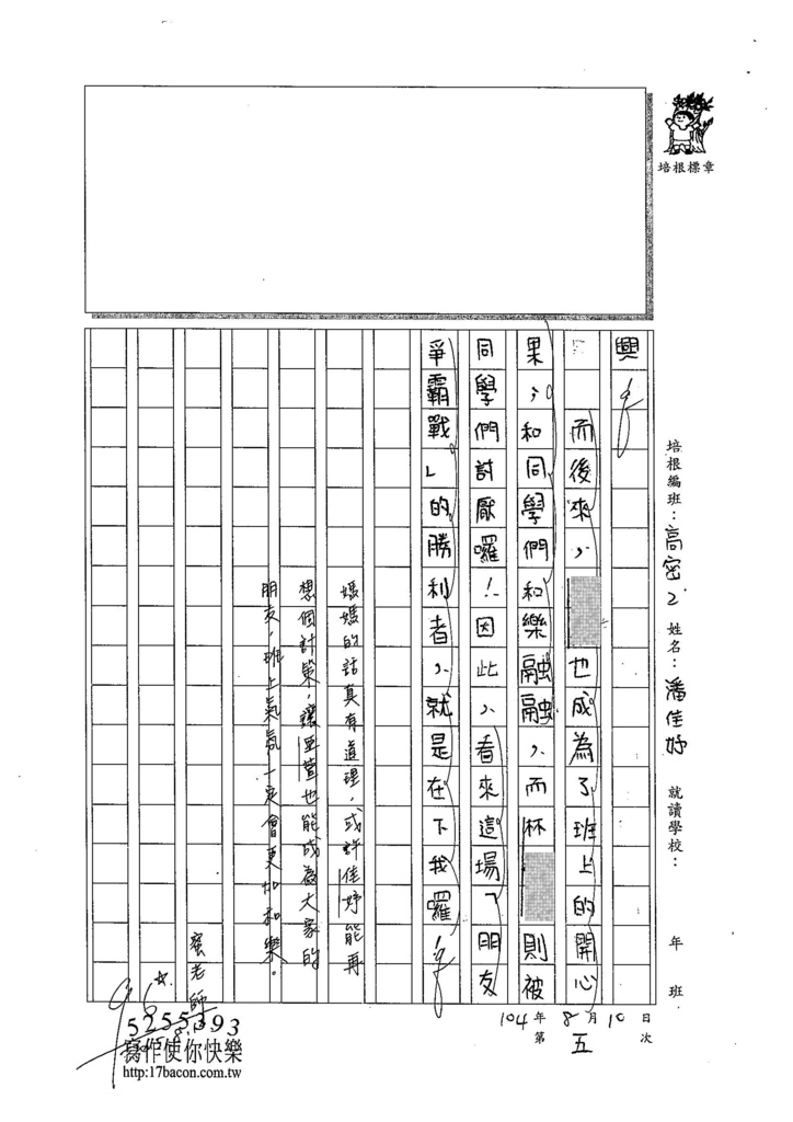 104TSW205潘佳妤 (4)
