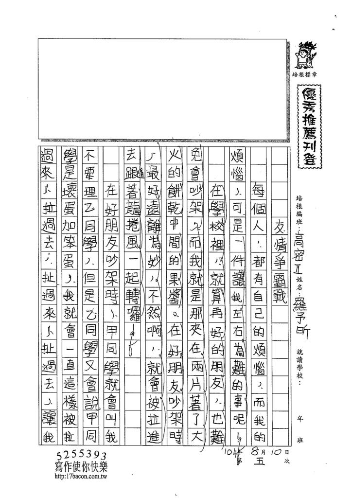 104TSW205羅予昕 (1)