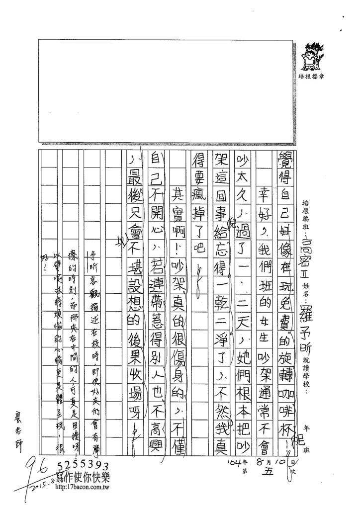 104TSW205羅予昕 (2)