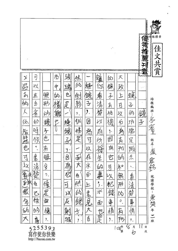 104TSW206張宸銘 (1)