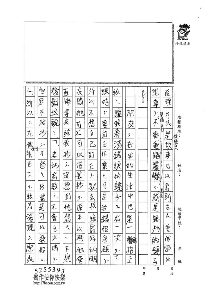 104TSW206張宸銘 (2)