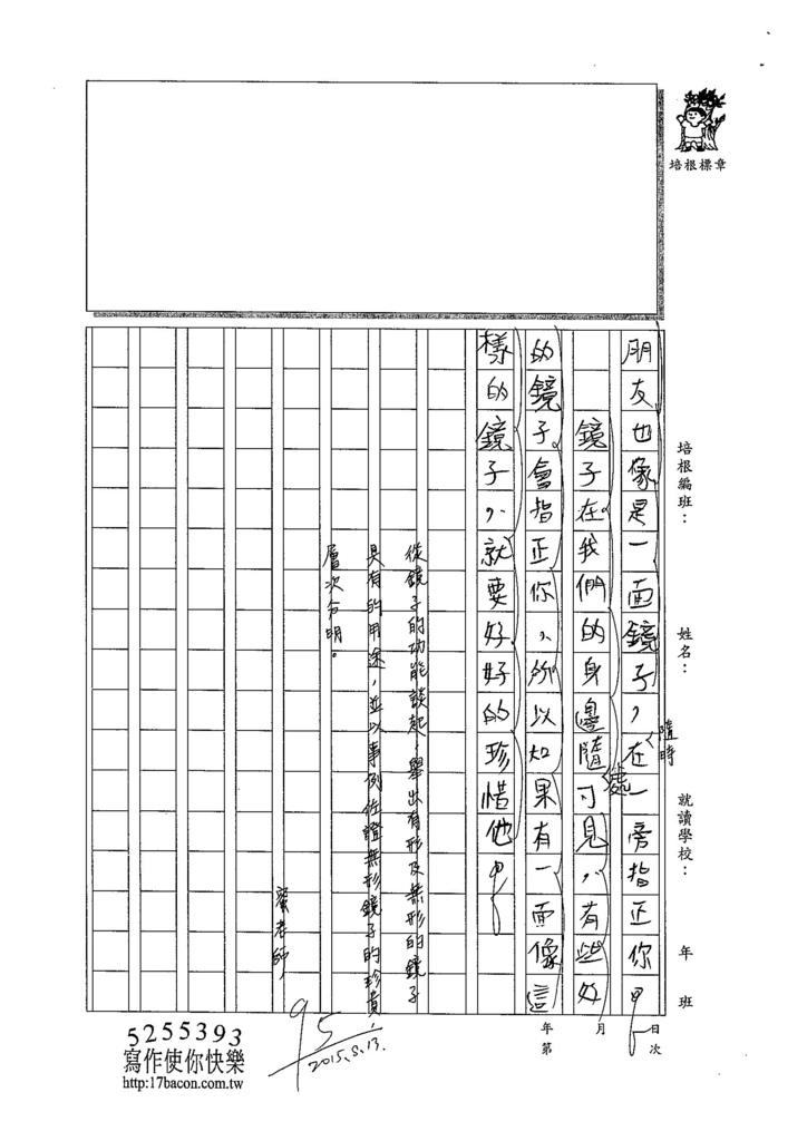 104TSW206張宸銘 (3)