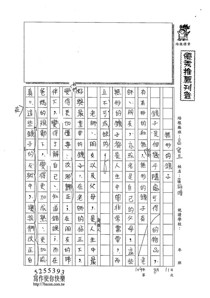 104TSW206莊詠晴 (1)