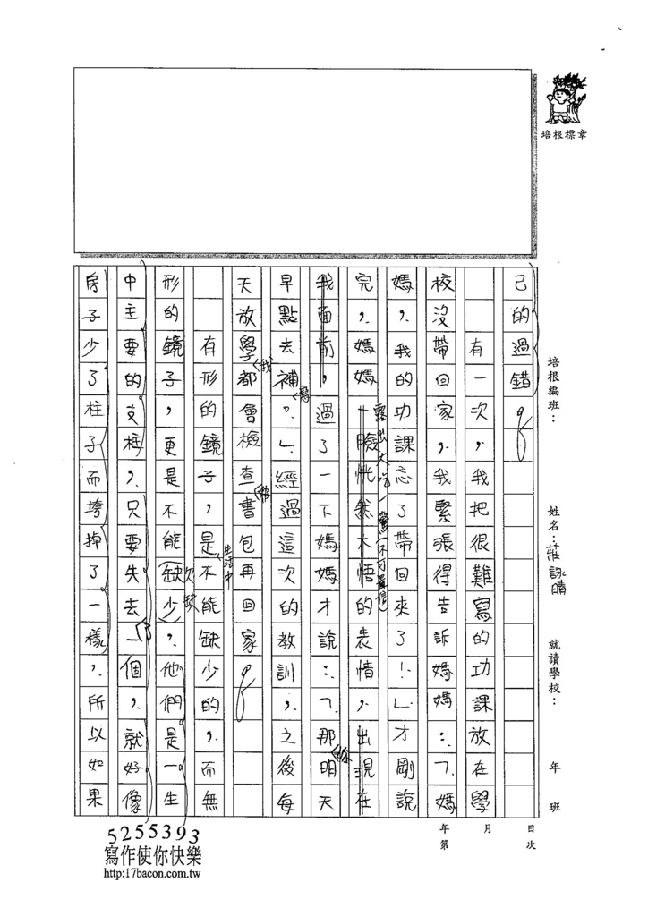 104TSW206莊詠晴 (2)