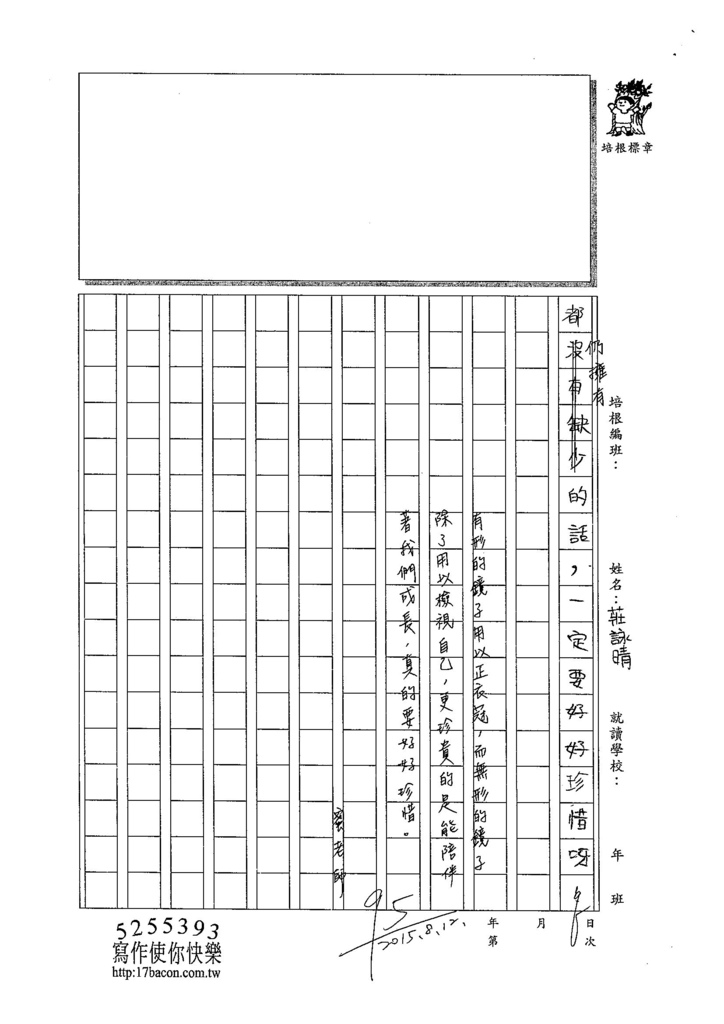 104TSW206莊詠晴 (3)