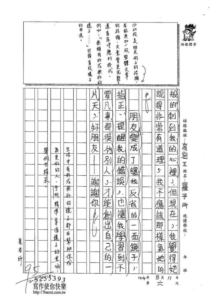 104TSW206羅予昕 (3)