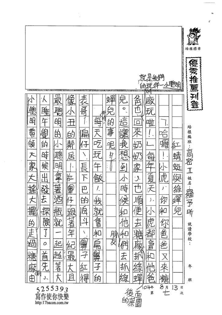 104TSW07羅予昕 (1)