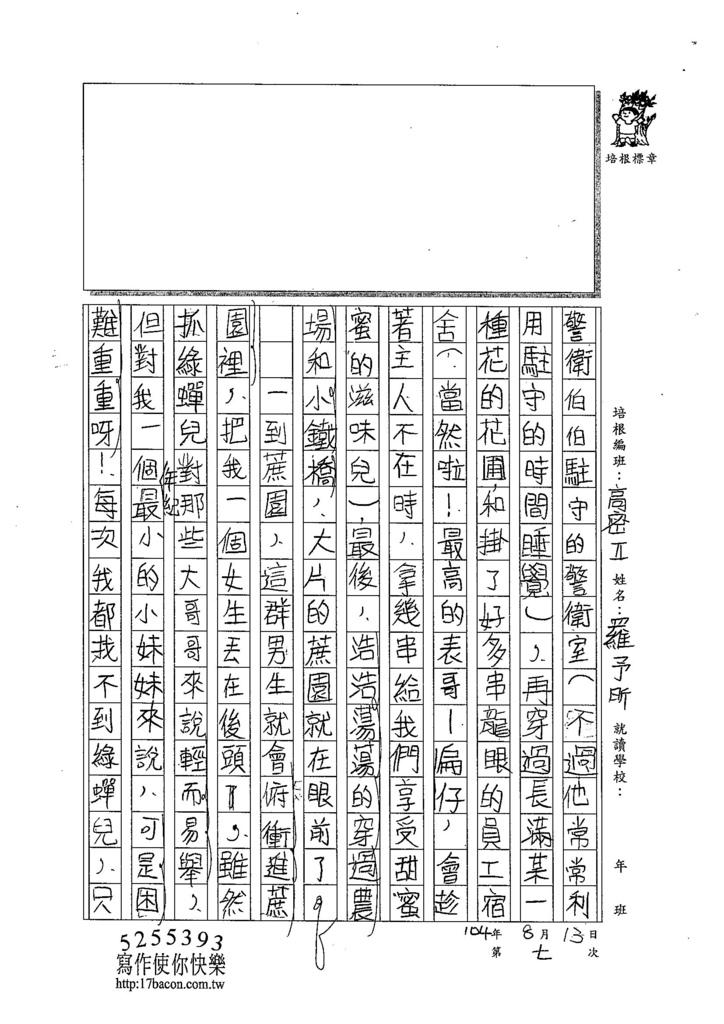 104TSW07羅予昕 (2)