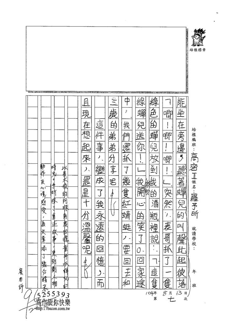 104TSW07羅予昕 (3)